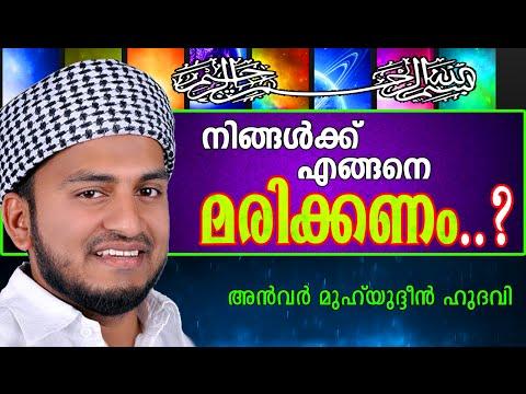 നിങ്ങൾക്ക്  എങ്ങനെ മരിക്കണം..? Islamic Speech In Malayalam   Anwar Muhiyudheen Hudavi New 2014