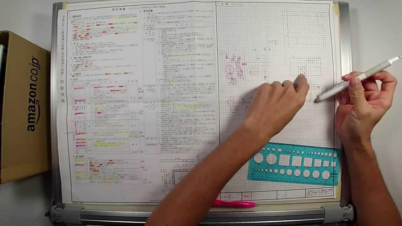 級 建築 士 試験 2