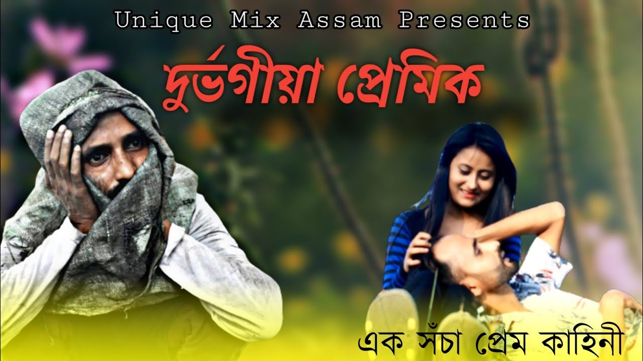 দুৰ্ভগীয়া প্ৰেমিক //Assamese Love Story//Heart Tusting Video