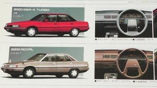 旧車カタログ 昭和58年 三菱  ギャランΣ シグマ GSR Xターボ