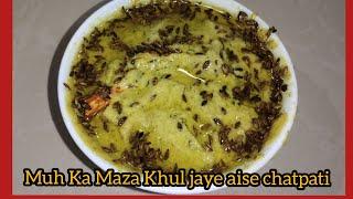Kacche Aam Ki Chutney |Kairi or Hari Mirch Ki Chutney |Aam Ki Chutney