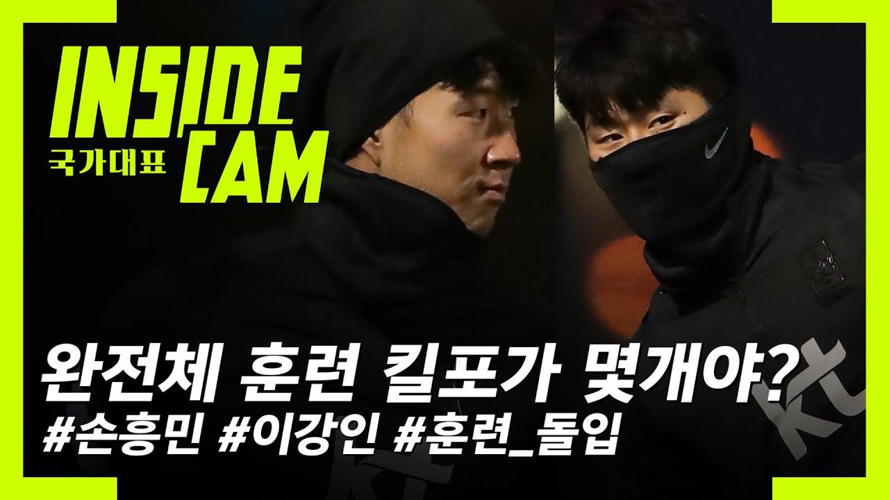 Download #손흥민#이강인 합류 #완전체 훈련 돌입! 도대체..킬포가 몇 개야?   2020 유럽 원정 EP.5