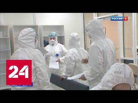 В Москве выздоровел первый заболевший коронавирусом - Россия 24