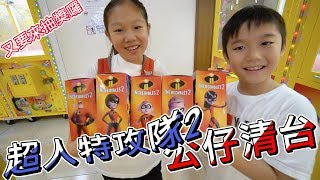 【MK TV】超人特攻隊2 incredibles2 公仔清台 姐弟爸聯手合作!クレーンゲーム Claw crane UFOキャッチャー
