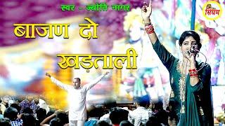 बाजण दो खड़ताली - Bajan Do Khadtali - Jyoti Nagar - सुपरहिट बालाजी भजन - उगालन हिसार - Singham Bhakti