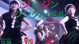 12月25日にJ-SQUARE SHINAGAWAにて行われた「AIS-Cake(アイスケーキ)v...