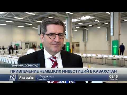 Немецкие компании намерены увеличить объем инвестиций в Казахстан