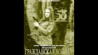 Екатерина Линецкая - Кукушка OST ОРЛЁНОК ГРАЖДАНСКАЯ ВОЙНА