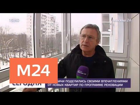 Москвичи поделились впечатлениями от новых квартир по программе реновации - Москва 24