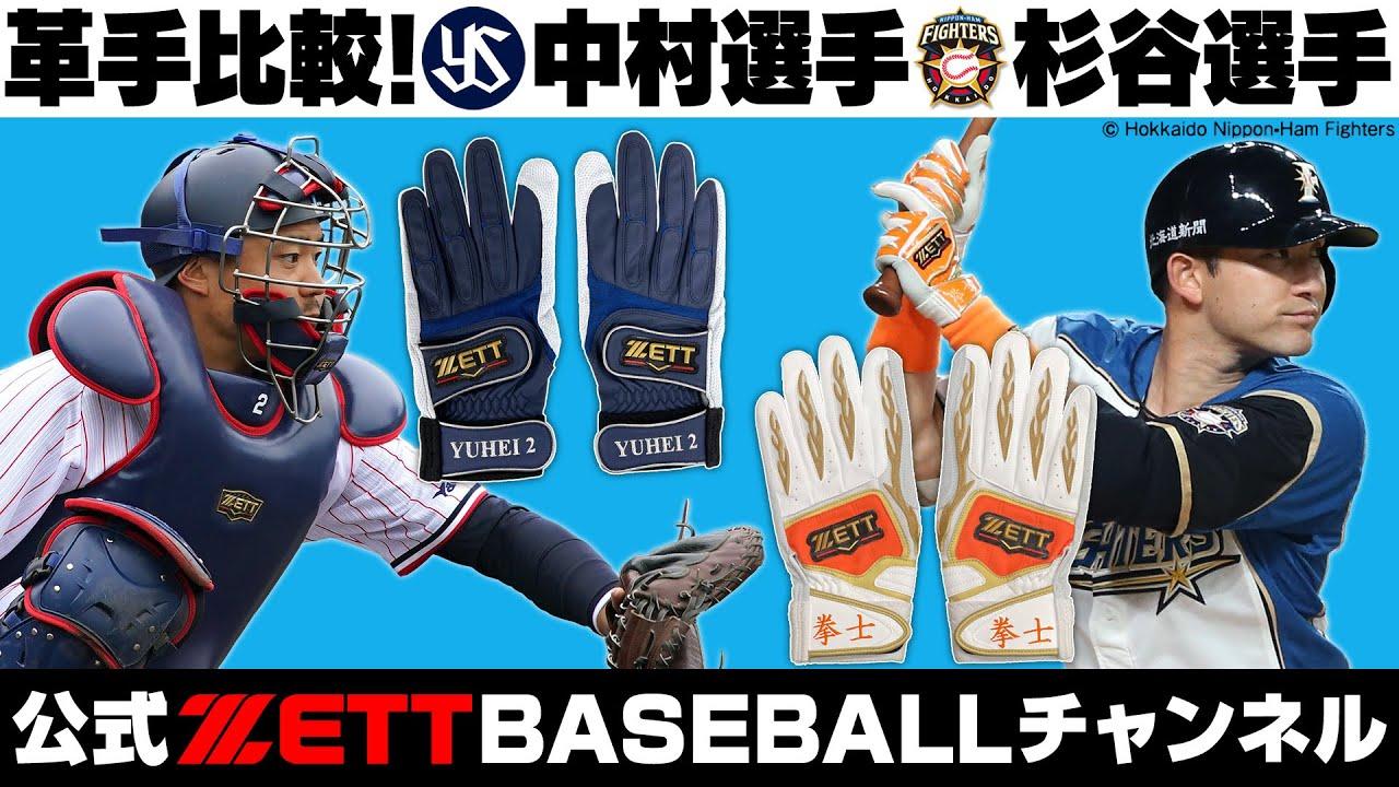 選手の野球人生そのもの、こだわりの革手【ZETT公式】