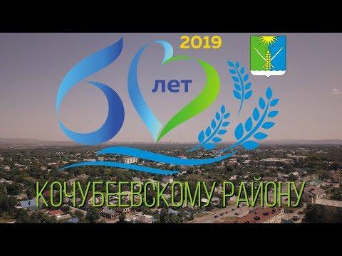 60 лет Кочубеевскому району!