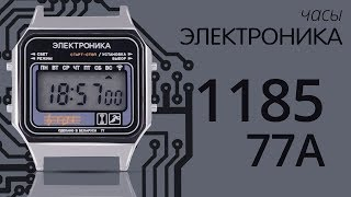 Часы Электроника 1185 77А (обзор)