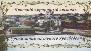 Kurort Lipetsk