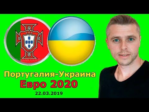 Португалия - Україна. Евро 2020.Видио обзор. 22.03.2019