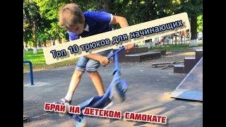 | Поставил брай на детском самокате | 10 трюков для начинающих |