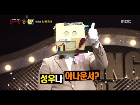 [King of masked singer] 복면가왕 - My dream of buying a house deposit man's identity! 20161030