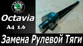 видео Наконечники рулевых тяг Шкода Суперб | Бу оригинал, купить в Москве