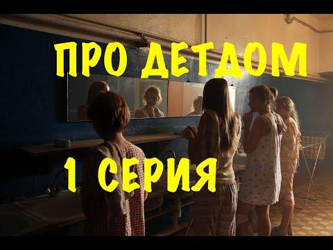 Сериал про детдомовских - 1 серия - мелодрама 2019 - кино - хороший фильм - смотреть онлайн
