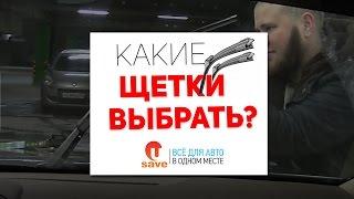Щетки стеклоочистителя.  Наглядный тест бескаркасных щеток / Какую щетку купить?
