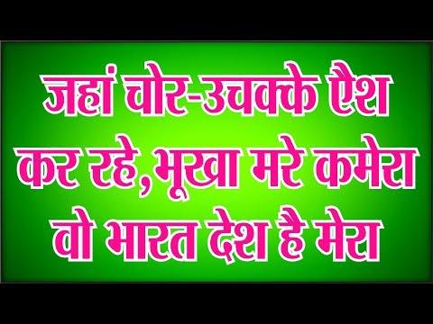 HALCHAL HARYANAVI || जहां चोर-उचक्के एैश कर रहे, भूखा मरे कमेरा, वो भारत देश है मेरा