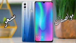 مراجعة هاتف Huawei honor 10 Lite - مميزات وعيوب وسعر هواوي هونر 10 لايت