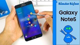 Galaxy Note 5 Review - معاينة مفصلة جالكسي نوت ٥