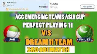 UAE VS PK VS UAE 3rd ODI MATCH DREAM 11TEAM U23 MATCH 7TH DEC United Arab Emirates vs PAKISTAN