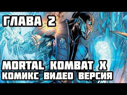 Mortal Kombat X комикс #2