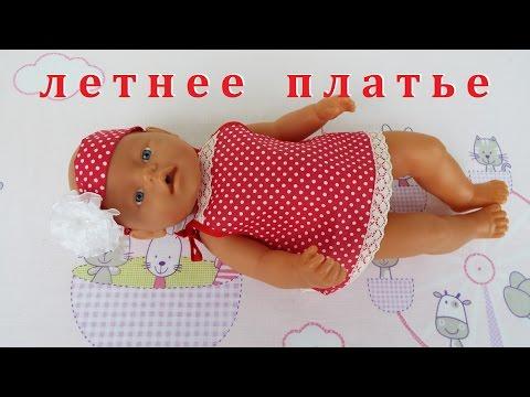 Как сшить платье для беби бон видео