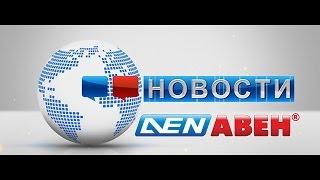 Новости: в Красногорске появились две детские площадки. Новости компании АВЕН(, 2016-03-02T12:41:26.000Z)