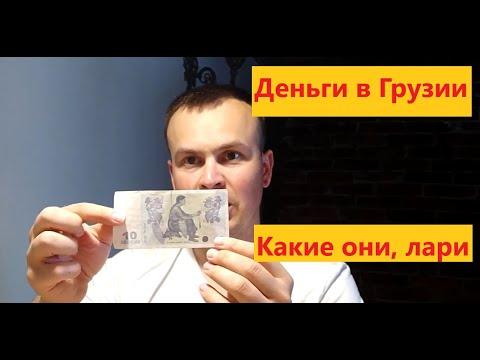 Деньги в Грузии, GEL
