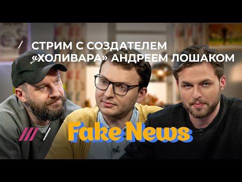 Прямой эфир с ведущими Fake News. Специальный гость — Андрей Лошак