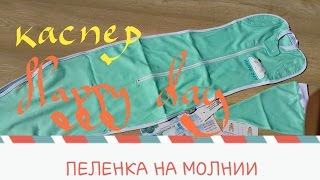 Пеленка кокон на молнии безразмерная Каспер, happy day(Цена на пеленку кокон 232грн. или 600рублей (25.08.16) КУПИТЬ: https://kenguru.net.ua/pelenka_kokon_na_molnii_bezrazmernaya_kasper_happy_day/ ..., 2016-08-25T06:45:27.000Z)