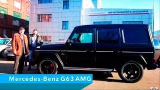 Mercedes-BENZ G63 AMG 2015.  Мерседес.  Обзор и выдача а/м клиенту.