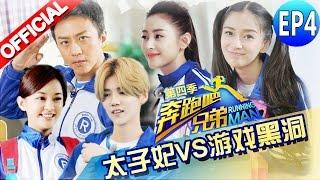 【FULL】Running Man China S4EP4 20160506 [ZhejiangTV HD1080P]