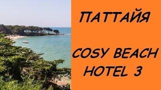 Паттайя. Обзор отеля COSY BEACH. Про еду в Тайлнде и еду в отеле Кози бич
