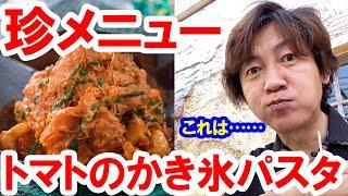 食べてみた/シュリンプとトマトの冷製パスタ(2021-06 東京ディズニーシー/ザンビーニ・ブラザーズ・リストランテ)
