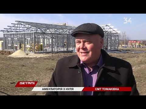 34 телеканал: В Томаковском районе Днепропетровщины строят амбулаторию