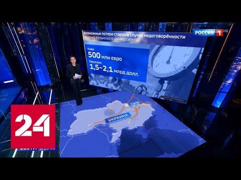 Газовые переговоры России и Украины: о чем договорились президенты на встрече в Париже - Россия 24