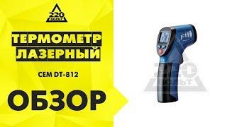 Обзор Термометр лазерный CEM DT-812