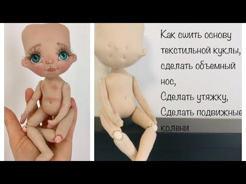 Шарнирные текстильные куклы своими руками мастер класс
