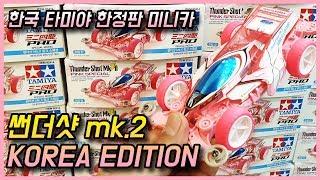 간만에 한국 타미야 한정판 미니카가 나왔는데 넘나 핑크핑크 하네??