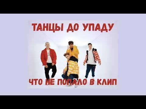 DSIDE BAND - Танцы до упаду  (Что не попало в клип)