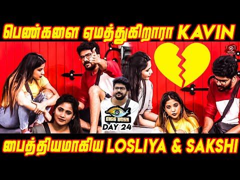 Kavinக்கு Check வைத்த Sakshi | Biggboss Day 24 | Kamal Hassan | BB3