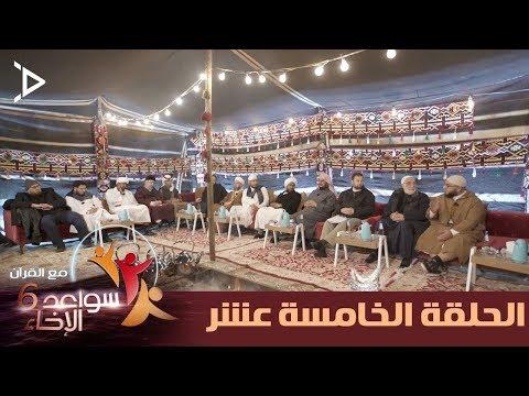 برنامج سواعد الإخاء 6 الحلقة 15