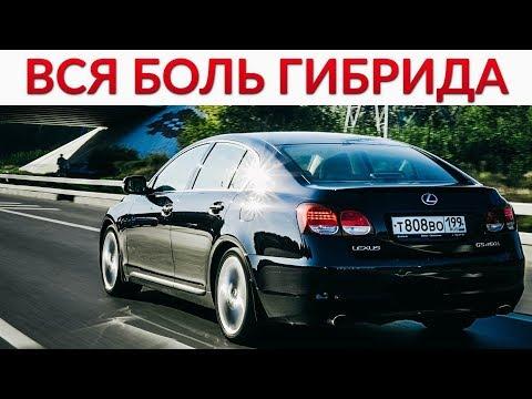 ВСЯ БОЛЬ И ПРАВДА ГИБРИДОВ. Lexus GS450h