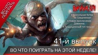 Во что поиграть на этой неделе?! - 9 декабря 2012