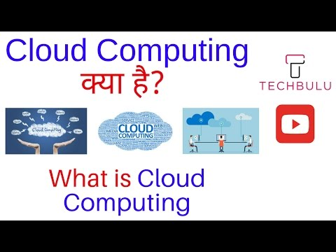 What is cloud computing | in Hindi