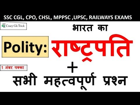 Polity Science : President | राष्ट्रपति | Indian Constitution Quiz