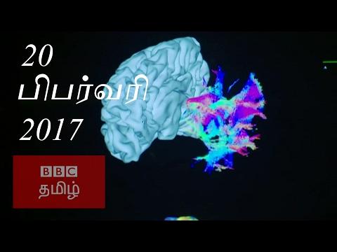BBC Tamil TV News Bulletin 20/02/17 பிபிசி தமிழ் தொலைக்காட்சி செய்தியறிக்கை 20/02/17